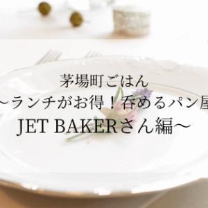 茅場町ごはん〜ランチがお得!呑めるパン屋 JET BAKERさん編〜