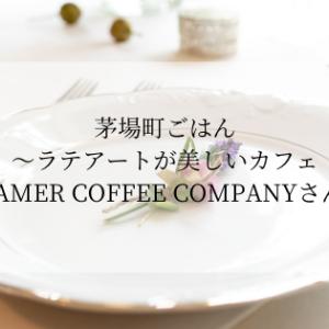 茅場町ごはん〜ラテアートが美しいSTREAMER COFFEE COMPANYさん編〜