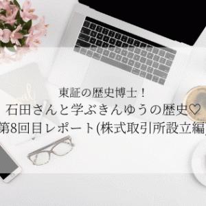 東証の歴史博士!石田さんと学ぶきんゆうの歴史♡第8回目レポート(株式取引所成立編)
