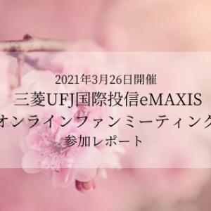 2021年3月26日開催 三菱UFJ国際投信eMAXISオンラインファンミーティング参加レポート