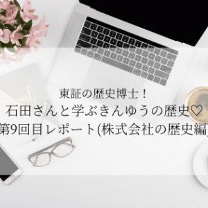 東証の歴史博士! 石田さんと学ぶきんゆうの歴史♡ 第9回目レポート(株式会社の歴史編)