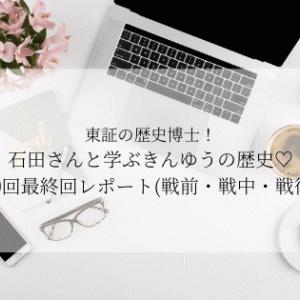 東証の歴史博士! 石田さんと学ぶきんゆうの歴史♡ 第10回最終回レポート