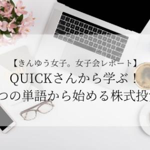 【きんゆう女子。女子会レポート】QUICKさんから学ぶ!4つの単語から始める株式投資