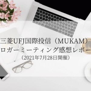 三菱UFJ国際投信(MUKAM)ブロガーミーティング感想レポート(2021年7月28日開催)