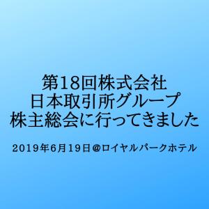 第18回株式会社日本取引所グループ株主総会に行ってきました