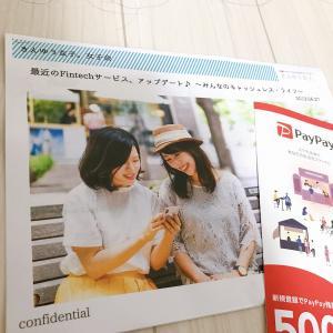 【イベントレポート】きんゆう女子。×PayPay女子会〜最近のFintechサービス・アップデート〜