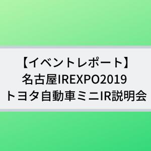 【イベントレポート】名古屋IREXPO2019 トヨタ自動車ミニIR説明会