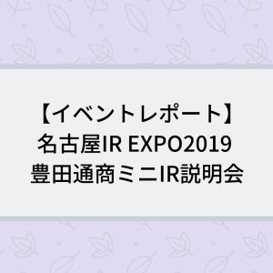 【イベントレポート】名古屋IR EXPO2019 豊田通商ミニIR説明会
