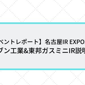 【イベントレポート】名古屋IR EXPO2019 セブン工業&東邦ガスミニIR説明会
