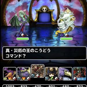 【DQMSL】冒険王への旅路Lv35の攻略方法【無課金クリア可能】