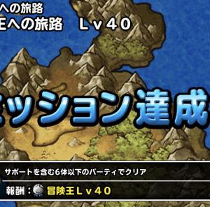 【DQMSL】冒険王への旅路Lv40の攻略方法【サタンネイルデスピサロ戦法】