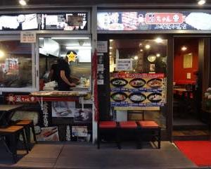 【高円寺のラーメン・122】孫ちゃん 上海焼小籠包 ~マーラー刀削麺(激辛)~