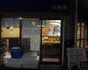 【高円寺のラーメン・123】三神森 ~海老だし醤油ラーメン~