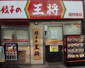 【高円寺のラーメン・124】餃子の王将 高円寺店 ~日本ラーメン~