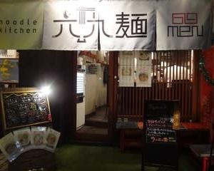 【高円寺のラーメン・112】noodle kitchen 六九麺(ロックメン) ~塩らぁ麺(2019-12-11)~