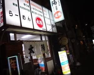 【高円寺のラーメン・078】太陽 高円寺店 ~Cセット(らーめん・半チャーハン)~