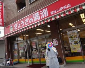 【高坂のラーメン・042】ぎょうざの満州 東松山駅前店 ~ネギ塩ラーメン~