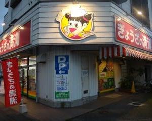 【高坂のラーメン・001】ぎょうざの満州 高坂駅前店  ~満州ラーメン~