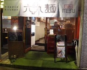 【高円寺のラーメン・112】noodle kitchen 六九麺(ロックメン) ~醤油らぁ麺(2020-9-2)~