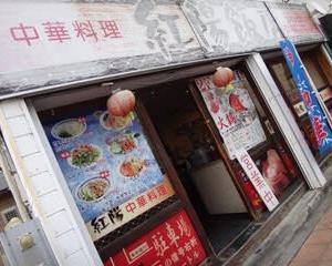 【高坂のラーメン・041】紅陽飯店 ~蒸し鶏肉の葱油掛けラーメン(2020-8-31)~