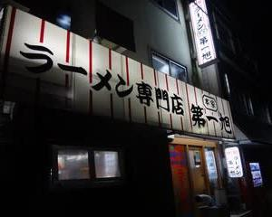 【ラーメン・京都(下京区)】本家 第一旭 たかばし本店 ~ラーメン~
