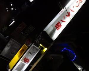 【高坂のラーメン・043】濃厚煮干ダニング 煮干虎 ~煮干し中華そば(並)~