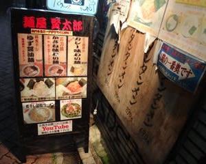 【高円寺のラーメン・117】麺屋 賢太郎 ~ゆず醤油麺~