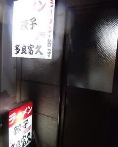 【ラーメン・新津(新潟市秋葉区)】多良富久食堂 ~塩ラーメン~