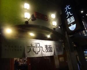 【高円寺のラーメン・112】noodle kitchen 六九麺(ロックメン) ~醤油らぁ麺(2019-4-19)~