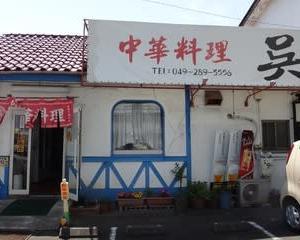 【高坂のラーメン・033】中華料理 呉(くれ)(北坂戸) ~担々麺~