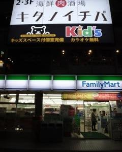 【高坂のラーメン・034】海鮮肉酒場 キタノイチバ 高坂西口駅前店 ~マーラー担々麺~