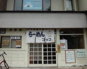 【高坂のラーメン・035】らーめんコッコ(北坂戸) ~濃厚鶏らーめん~