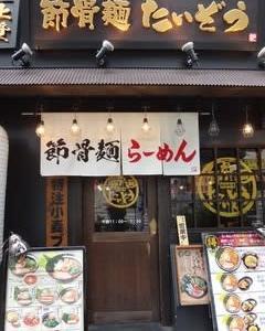 【高円寺のラーメン・107】節骨麺 たいぞう 東高円寺店 ~極中華そば(醤油)~