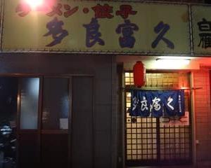【ラーメン・新津(新潟市秋葉区)】多良富久食堂 ~チャーシューメン~