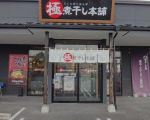 【高坂のラーメン・037】極煮干し本舗 東松山店 ~煮干し中華そば 塩~