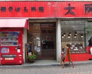 【高円寺のラーメン・121】中華レストラン 太陽軒 ~野菜たっぷり タンメン~