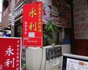 【ラーメン・池袋(豊島区池袋)】中国東北家郷料理 永利 池袋本店 ~豚角煮刀削麺~