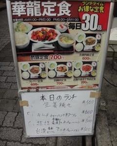 【高円寺のラーメン・052】中華料理 華龍 ~豚肉と野菜麺+半チャーハン~