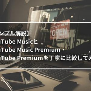 【シンプル解説】YouTube MusicとYouTube Music Premium・YouTube Premiumを丁寧に比較してみた。