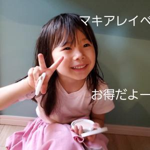 【マキアレイベル】7/27までお得に手に入るキャンペーンしてますよ(^o^)/