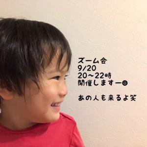【ズーム会】本日20時と21時から開催します~\(^o^)/
