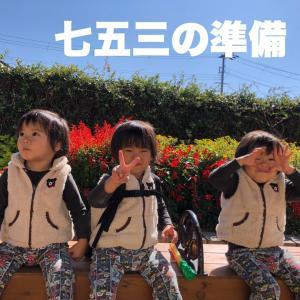 三つ子 3歳【七五三】~準備編~
