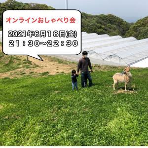 【オンラインおしゃべり会】開催します 6/18 21:30~22:30