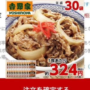 【20%オフ】非常食に最適な吉野家の牛丼