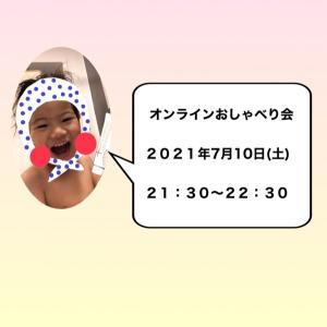 【オンラインおしゃべり会】7/10 21:30~22:30開催します