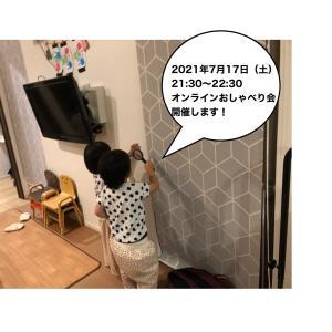 【オンラインおしゃべり会】7/17 21:30~22:30開催します