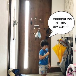 2000円オフのクーポンあり【MY HOME】玄関 鍵を探さない生活