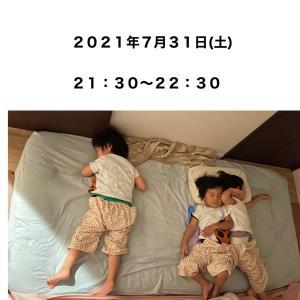 【オンラインおしゃべり会】7/31 21:30~22:30開催します