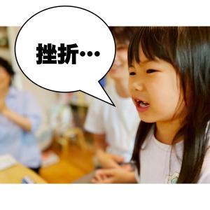 【花子】 初めての挫折