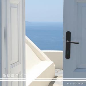 あなたの家の印象は玄関で9割決まる!|断捨離ダイアリー982日め